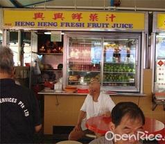 Heng Heng Fresh Fruit Juice Photos