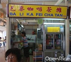 Ba Li Ka Fei Cha Tan Photos