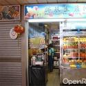Xian Guan Fresh Fruit Juice