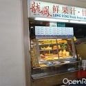Long Feng Fresh Fruit Juice