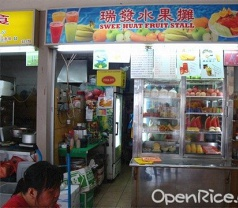 Swee Huat Fruit Stall Photos