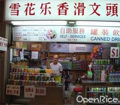 Xue Hua Le Ciang Hua Wen Tou Xue Photos
