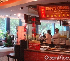 Straits Chinese Nyonya Restaurant Photos