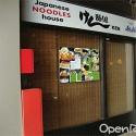 Japanese Noodle House
