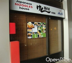 Japanese Noodle House Photos