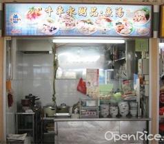 Chinatown Porridge Photos