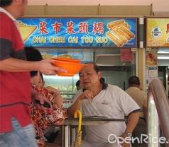 Chai Chee Fried Cai Tok Guo Photos
