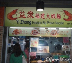 Ah Hock Fried Hokkien Prawn Noodle Photos
