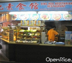 Xing Hua Vegetarian Restaurant Photos