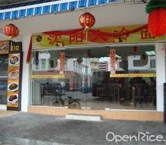 Shen Yong Da Leng Mian Photos