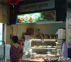 Ayam Penyet Saputra Indonesian Photos