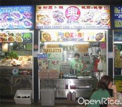 Heng Carrot Cake Photos