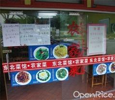 Nong Jia Dong Bei Restaurant Photos
