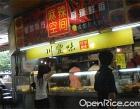 Ma La Kong Jian Photos