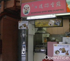 Shanghai S Fry Mini Dumpling Photos