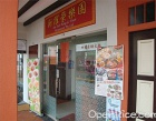 Xin Yeow Rong Le Xuan Restaurant Photos