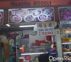 Wanton Noodles Photos