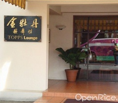 TOPPS Lounge Photos