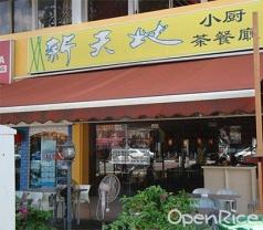 Xin Tian Di Pte Ltd Photos