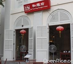 He Yuan Fang Shanghai Cuisine Pte Ltd Photos