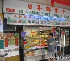 Ri Sheng Fresh Fruit Juice Photos