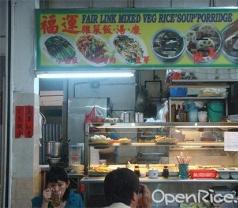 Fair Link Mixed Vegetable Rice - Fair Link Food Centre Photos