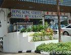 Hong Kong Street Family Restaurant Pte Ltd Photos