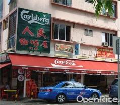 Ren Ming Coffeeshop Photos