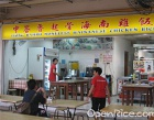 Tiong Bahru Boneless Hainanese Chicken Rice Photos