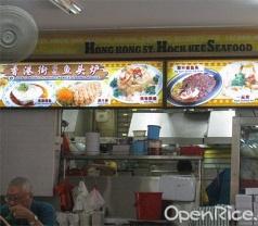 The Hong Kong St Hock Kee Fish Head Steamboat Photos