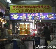 Ming Sheng Bak Kut Teh Photos