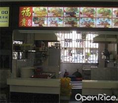 Fu Gui Western Cuisine Photos