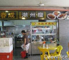 Chun Cheng Teochew Photos