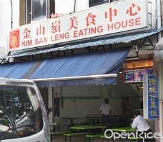 Kim San Leng Eating House Photos