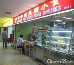 Jia Yi Curry Fish Head Food Corner Photos