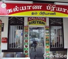 Kalyana Briyani Photos