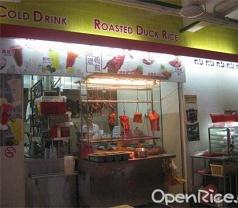 Roasted Duck Rice Photos