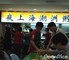 Ye Shang Hai Teochew Porridge - Boyang Coffee Shop Photos