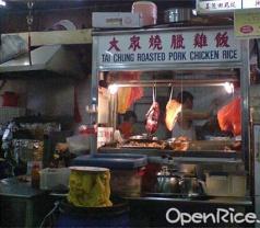 Tai Chung Roasted Pork Chicken Rice Photos