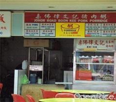 Johor Road Boon Kee Pork Porridge Photos