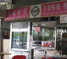 Bee Huat Duck Rice . Duck Porridge Photos