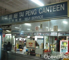 Tai Peng Canteen Beverages Photos