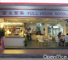 Full House Noodle Inn Photos