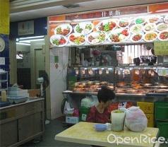 Wan De Fu Mixed Vegetable Rice Photos