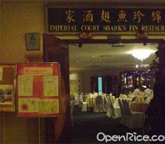 Imperial Court Shark's Fin Restaurant Pte Ltd Photos