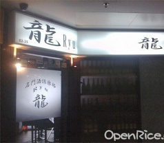 Ryu's Japanese Restaurant Photos
