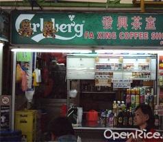 Fa Xing Coffee Shop Photos