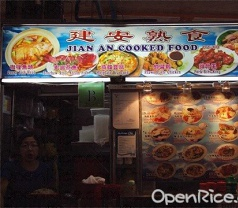 Jian An Cooked Food Photos
