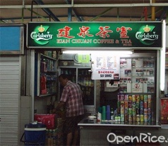 Kian Chuan Coffee & Tea Photos