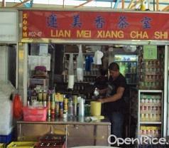 Lian Mei Xiang Cha Shi Photos